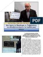 EPISTOLH.GABROGLOY.pdf