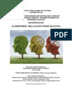 Alzheimer Μια Διαχρονικη Μαστιγαgri-2015-13791