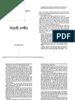 BIDROHEE KASHMIR by Jiten Nandi Published by Manthan Samayiki