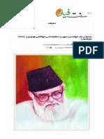 Abul Hasan Nedevi