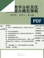 评析教案.pptx