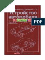 Устройство автомобиля Михайловский
