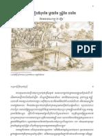 Khmer Folktales Vol. 4