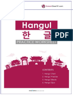 Korean Hangul Practice Worksheet
