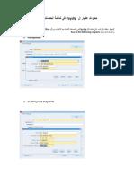 خطوات رفع قسيمة الراتب للخدمات الذاتية.pdf