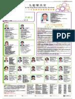 九龍樂善堂.pdf