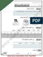 Arabic 1ap17 3trim1
