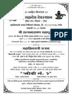 Mahadev Devsthan Chimbel CC NEW