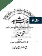TohfaeHussainiaJ2.pdf