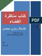 كتاب مناظرة القضاء.pdf