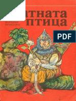 Zlatnata Ptica - Tatarski Narodni Prikazki 1989
