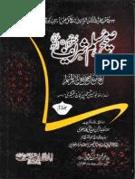 Sahih Muslim (Vol 2) Tarjumah by Shaykh Muhammad Abdullah