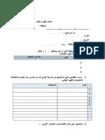 محضر تقييم واختيار الموظف - Copy