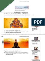 इन चार मंत्रों के जाप से मिलता है बेशुमार धन in Hindi