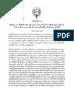 KWO Statement on Supporting the Kachin Communities Worldwide Demands to UN Karen Version, 2018