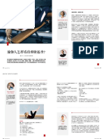 Yoga Journal China December 2017