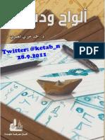 الواح ودسر.pdf
