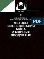 1antipova_l_v_glotova_i_a_rogov_i_a_metody_issledovaniya_myas.pdf
