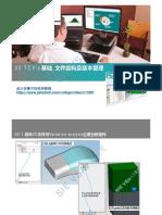 TCVis基础_文件结构及版本管理.pdf