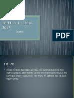 ΕΠΟ31 3η ΓΕ 2016-2017
