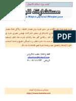 استلام الاعمال.pdf