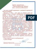 Casa Russa Paraná Brasil - Dmitri Lobkov - Dia Da Vitória - Felicitações 2 - Поздравление От Губернатора Алт Края