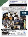 COMBINE 人工UMA展 プレスリリース