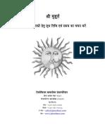 SM Hindi Manual