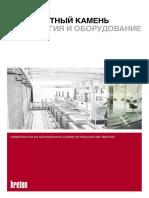 BRETON Guida Impianti Russo
