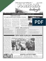 Aspindza News May 2018 3(40)