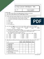 Accounting - S (Paper I & II)