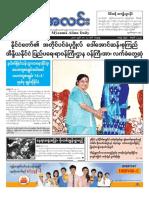 Myanma Alinn Daily_ 12 May 2018 Newpapers.pdf