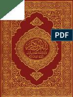 54184993 La Traduccion Del Coran Completo en Espanol