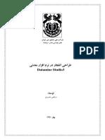 طراحی انفجار با Datamine_آموزش.pdf