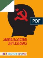 Anti Dasavluri Propaganda 2017 - GEO