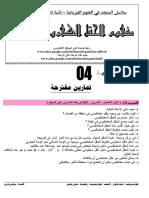 2AS U08 - E3 - Cour-Exe 04.pdf