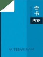 《我的奋斗—希特勒自传》_qinkan.net.pdf