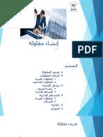 entreprenariat.pdf