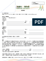 香港青年協會50周年慈善步行報名及籌款表格