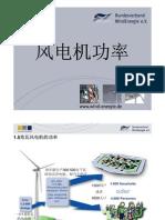 风机能量估计