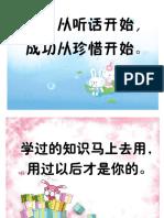 金玉良言.pdf