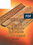 Dhamma Padaya 5 Bala Wagga