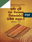 Dhamma Padaya 2 Appamada Wagga