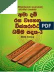 Dhamma Padaya 3 Chiththa Wagga