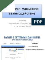 ЛЕКЦИЯ№9-11АПРЕЛЯ