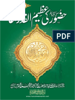 Dua e SAW ke AzeemulQadr Dua.pdf