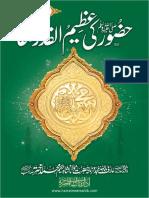 Azeem dua.pdf