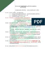 107學年度PTC實習學生遴選辦法(Final)