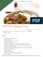 Μοσχαράκι Κατσαρόλας Με Πιπεριές Και Πουρέ Πατάτας