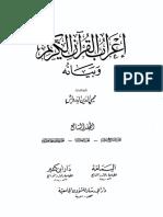 اعراب القران (9).pdf